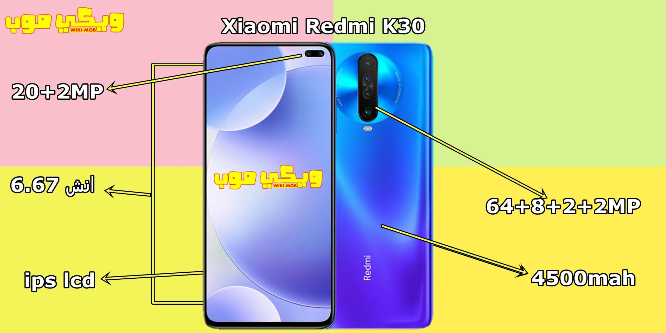 Photo of مراجعة Xiaomi Redmi K30
