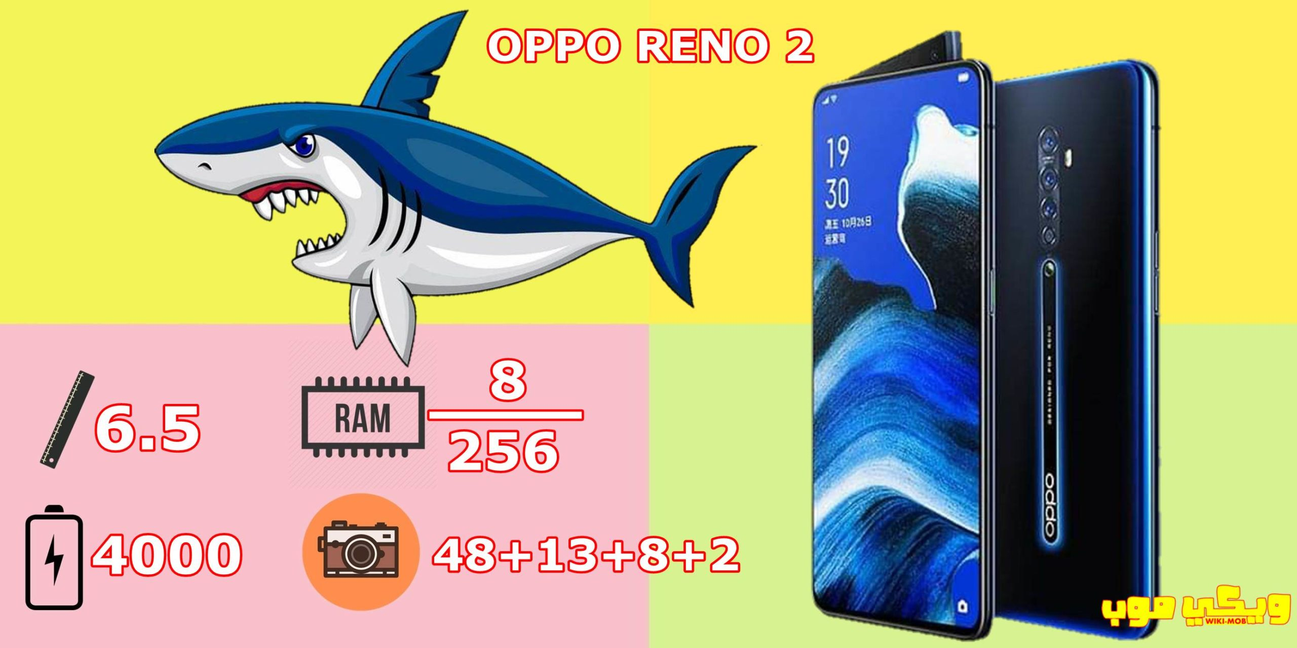 صورة Oppo Reno 2 مراجعة كاملة