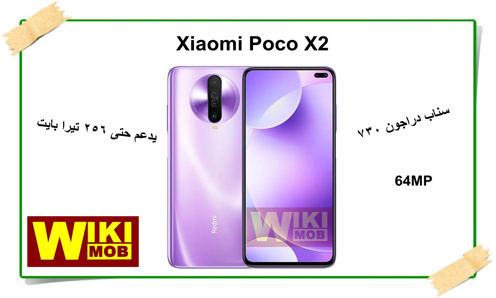 Photo of Xiaomi Poco X2