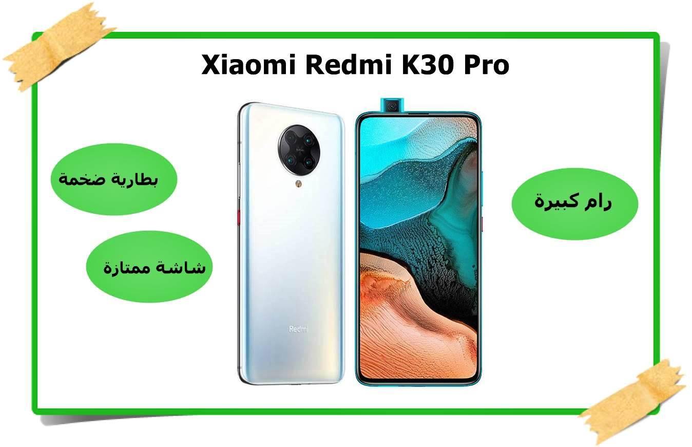 Photo of سعر ومواصفات Xiaomi Redmi K30 Pro
