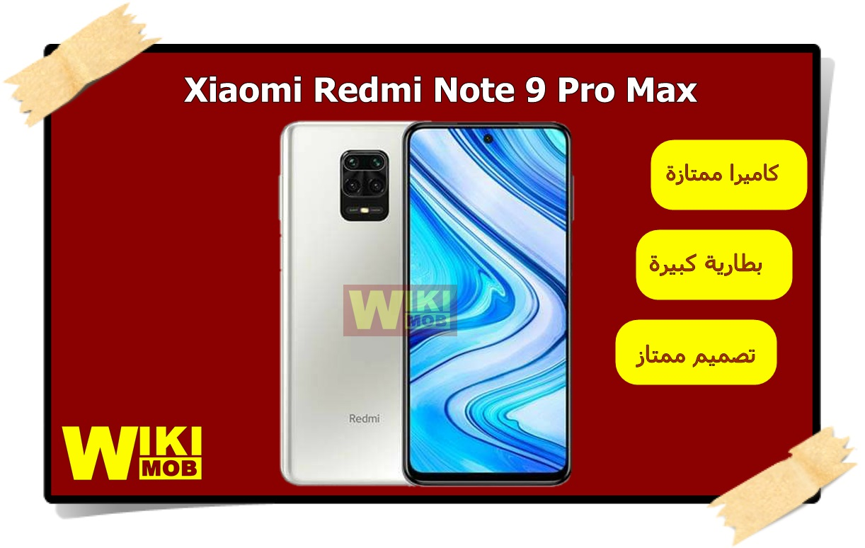 Photo of Xiaomi Redmi Note 9 Pro Max سعر ومواصفات