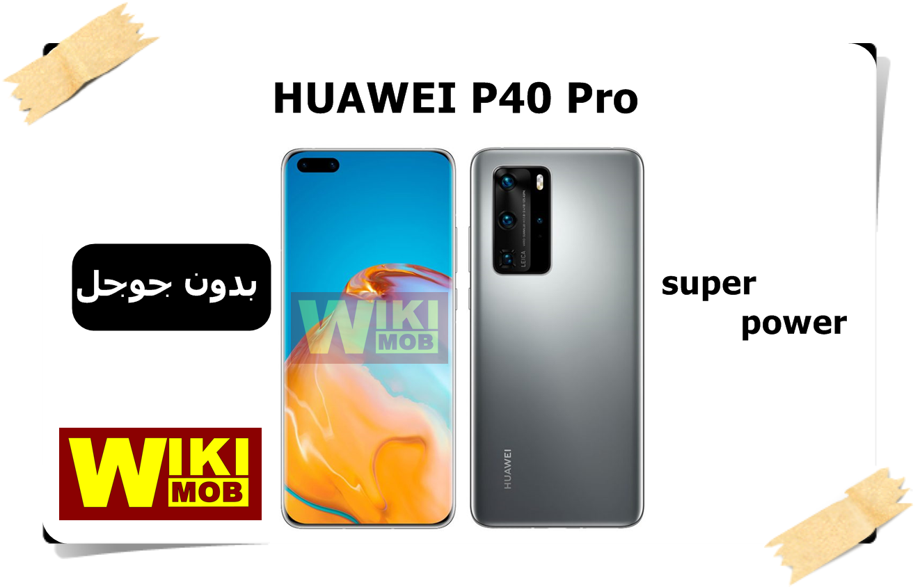 Photo of سعر ومواصفات Huawei P40 Pro