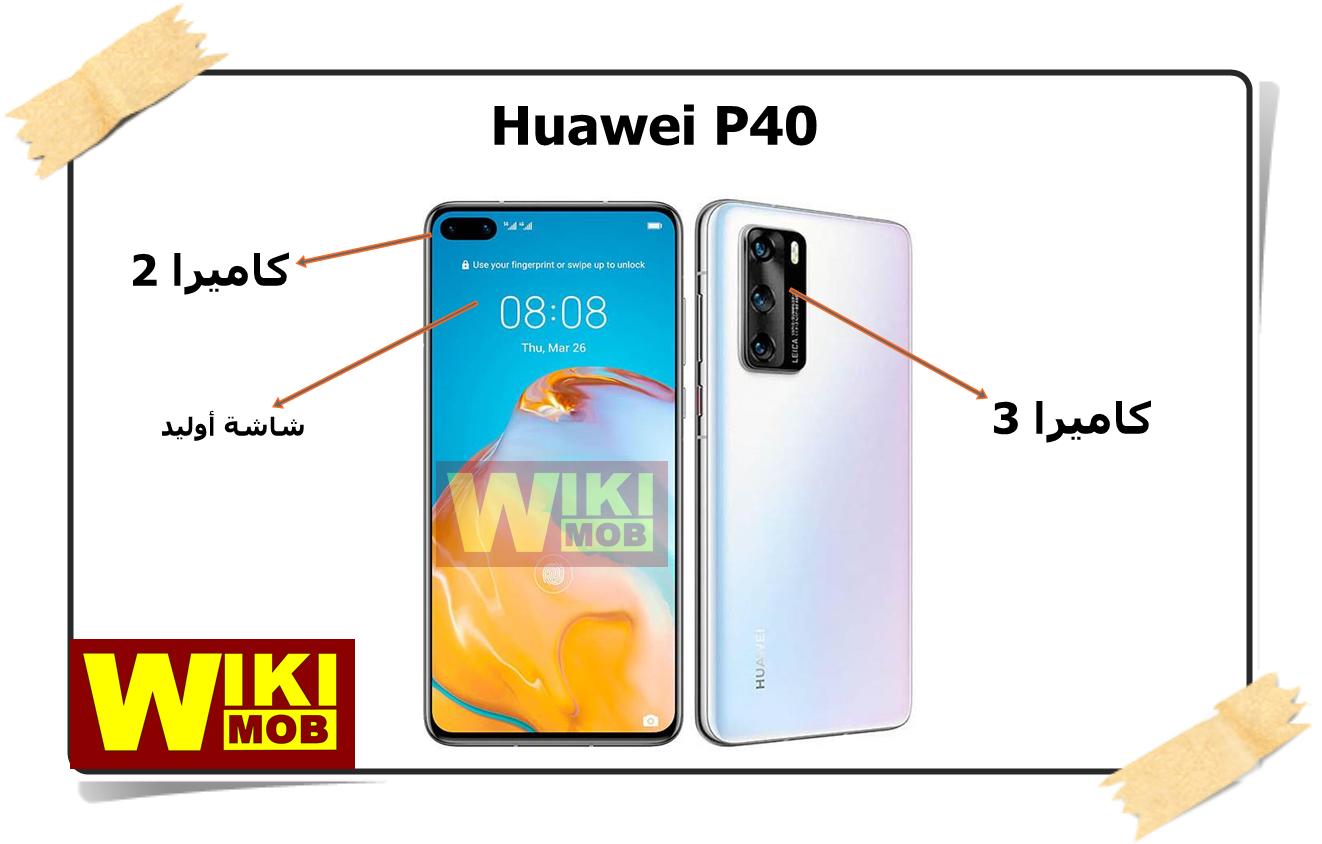 صورة سعر ومواصفات Huawei P40