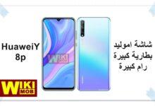 صورة Huawei Y8p سعر ومواصفات