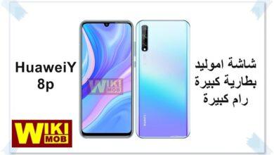 Photo of Huawei Y8p سعر ومواصفات