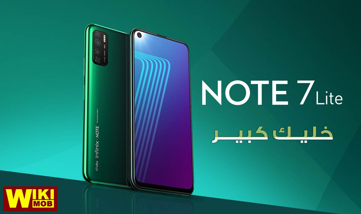 Infinix Note 7 Lite سعر ومواصفات
