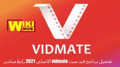 تحميل برنامج فيد ميت vidmate الاصلي 2021 رابط مباشر
