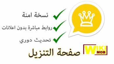 صورة تحميل برنامج وتطبيق واتس اب الذهبي للايفون