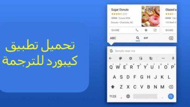 صورة تحميل تطبيق كيبورد للترجمة Translator keyboard