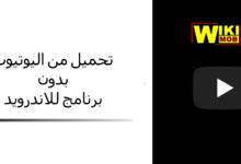 صورة تحميل من اليوتيوب بدون برنامج للاندرويد