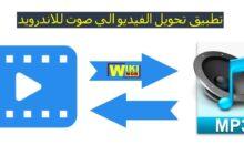 تطبيق تحويل الفيديو الي صوت