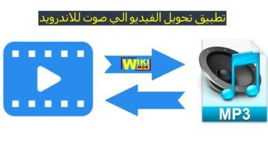 صورة تطبيق تحويل الفيديو الي صوت للاندرويد