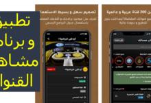 صورة تطبيق و برنامج مشاهدة القنوات على الاندرويد