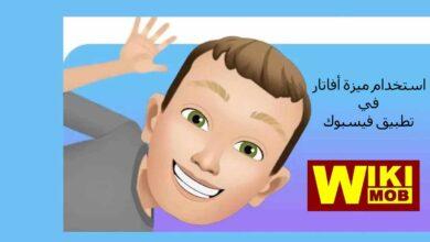 صورة استخدام ميزة أفاتار في تطبيق فيسبوك