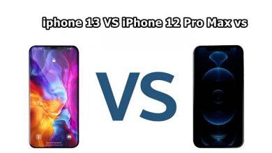 مقارنة بين ايفون 13 وايفون 12 برو ماكس